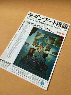 横須賀美術館 企画展